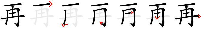 Image of stroke order of the chinese character 再
