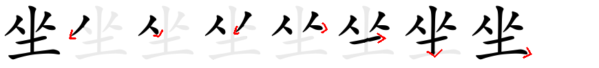 Strokes order of the Chinese characters 坐