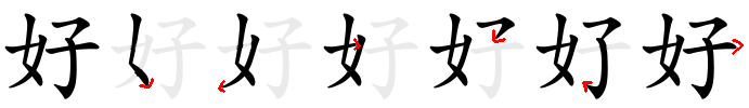 Image of stroke order of the chinese character 好