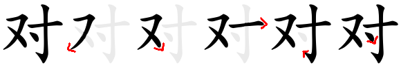 Strokes order of the Chinese characters 对