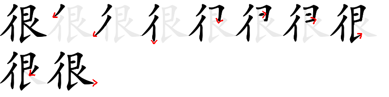 Image of stroke order of the chinese character 很