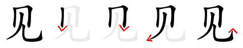 Image of stroke order of the chinese character 见