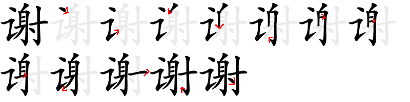 Strokes order of the Chinese characters 谢