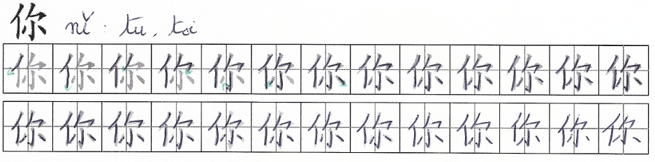 Sample image of stroke order of the character 你
